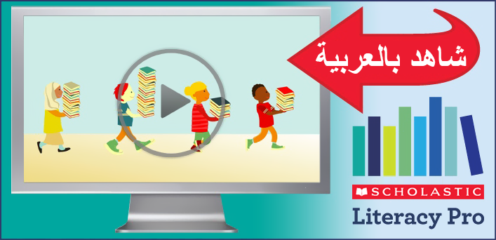 Scholastic Literacy Pro - Watch the video in Arabic