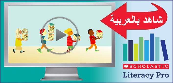 Scholastic Literacy Pro - Watch the video in Arabic