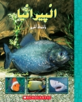 Piranhas and Other Fish
