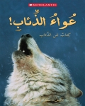 Howl! A Book about Wolves