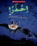 Screech: A Book about Bats