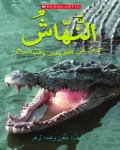 Snap! A Book about Crocodiles and Alligators