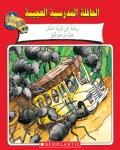 Magic School Bus Gets Ants in its Pants