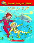 Magic School Bus: The Great Shark Escape