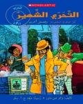 Smiffy Blue: Ace Crime Detective
