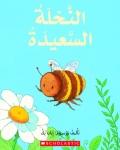 The Happy Bee