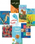 My Arabic Library Grade 1 Single Copy Set