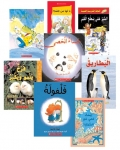 My Arabic Library Grade 3 Single Copy Set