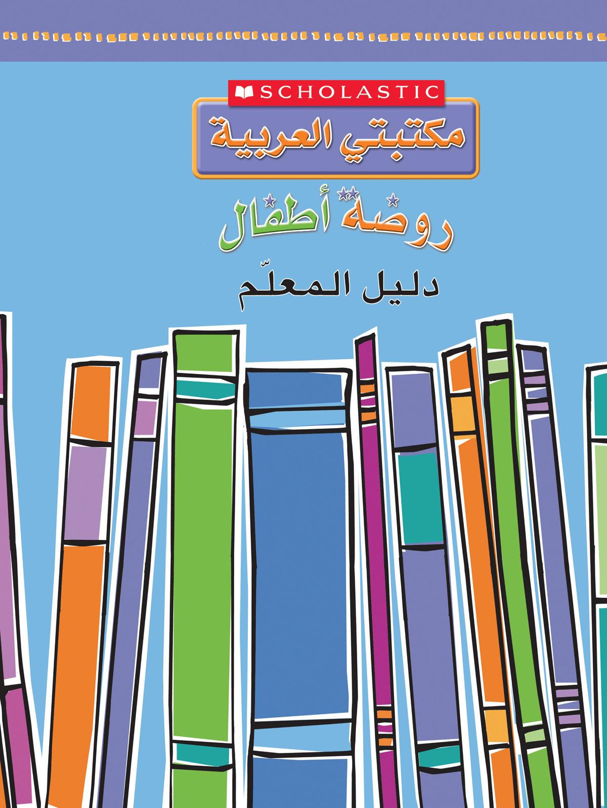 My Arabic Library Kindergarten Teacher Guide
