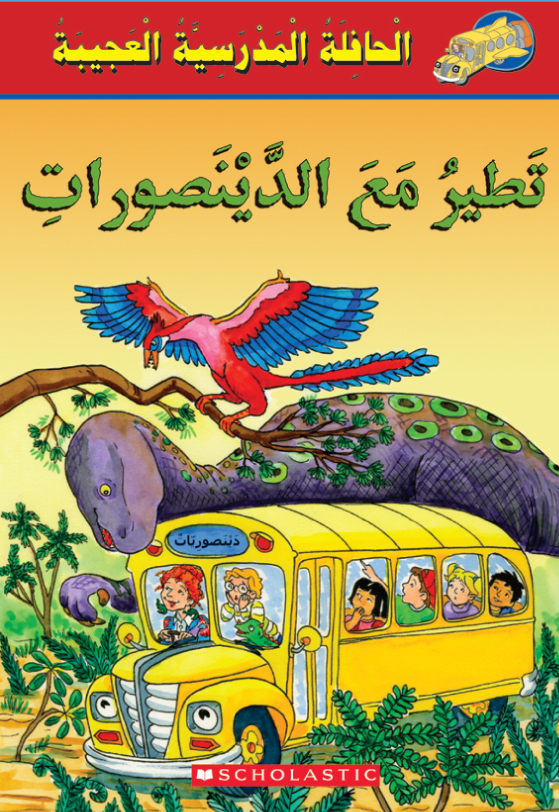 Magic School Bus Flies with the Dinosaurs