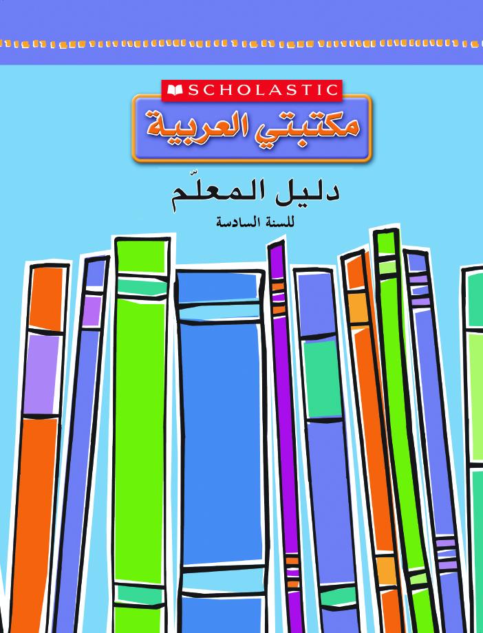 Grade 6 Teachers Guide
