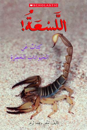 اللسعة!كتاب عن الحيوانات الخطرة