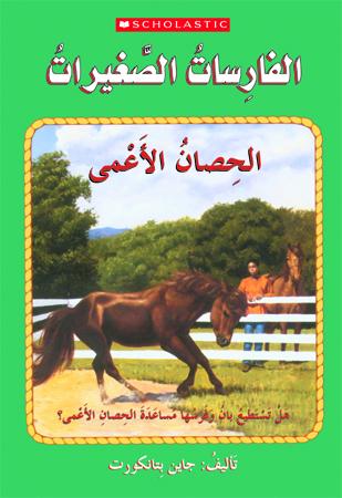Pony Pals: The Blind Pony
