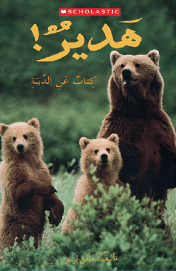 Growl! A Book about Bears