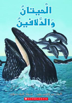 الحيتان و الدلافين