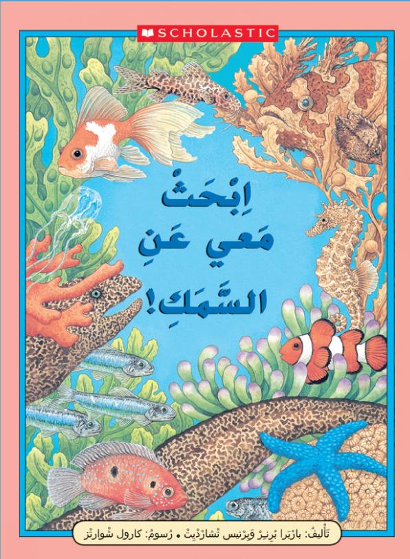 ابحث معي عن السمك!