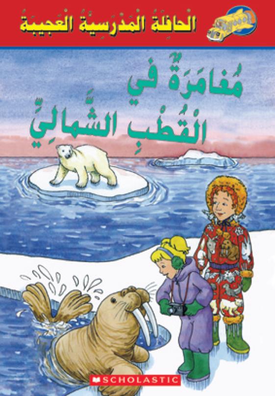 الحافلة المدرسية العجيبة: مغامرة في القطب الشمالي