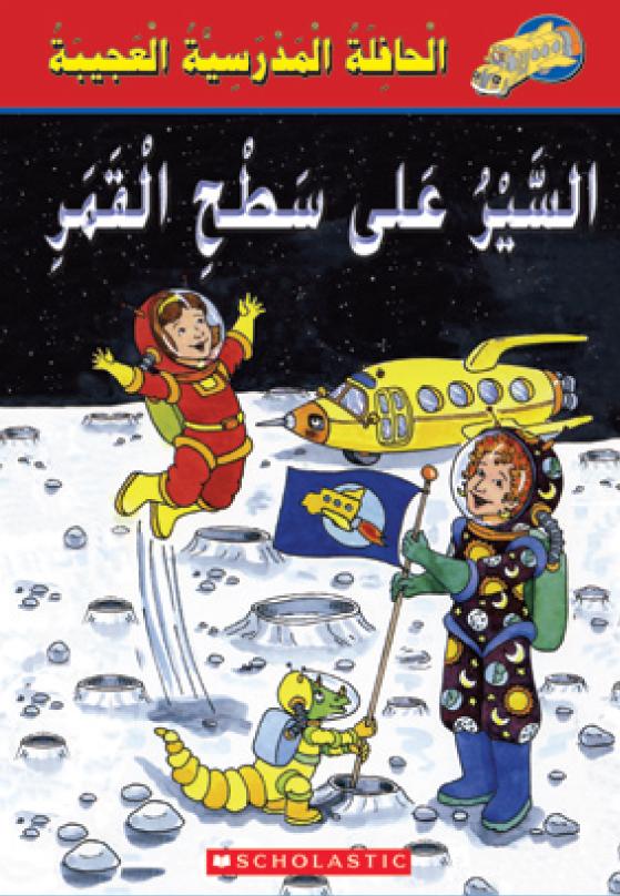 الحافلة المدرسية العجيبة: السير على سطح القمر