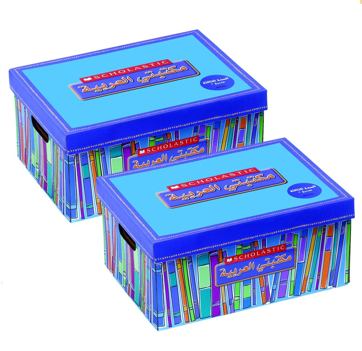 مكتبة السنة الرابعة: صندوق رقم ١ وصندوق رقم ٢
