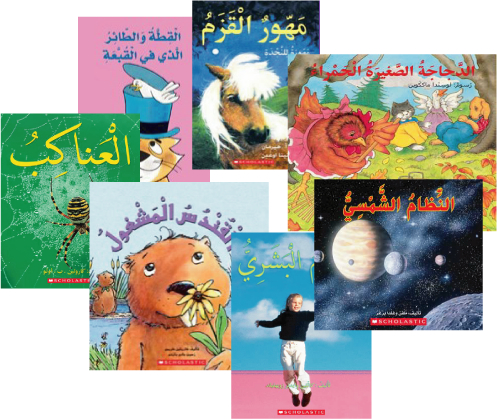 My Arabic Library Grade 2 Single Copy Set