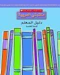 Grade 5 Teachers Guide