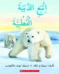 Follow the Polar Bears
