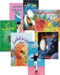 My Arabic Library Grade 2 Single Copy Set